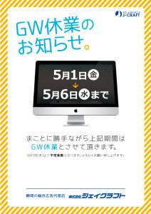 2015GWお知らせ2